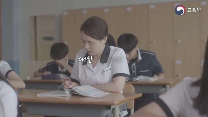'교육부'에서 전하는 주요 교육정책 공감 캠페인 (학부모편)