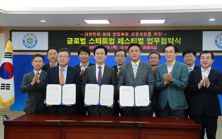 20180913 글로벌 스타트업 페스티벌 업무협약식