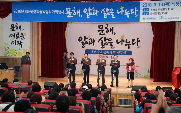 평생교육진흥원,'문해, 앎과 삶을 나누다'개최 (1)