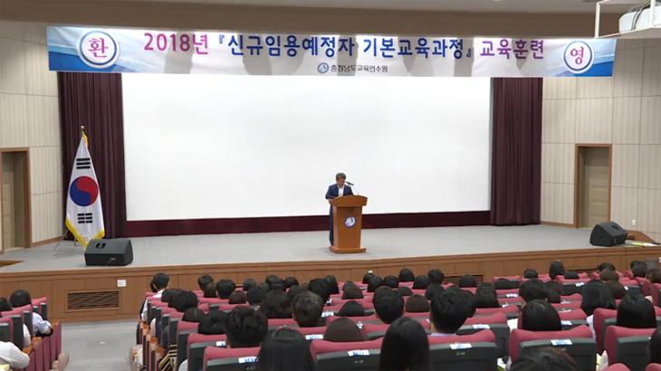 충남교육의 미래! 2018 지방공무원 신규임용예정자들의 연수 현장!