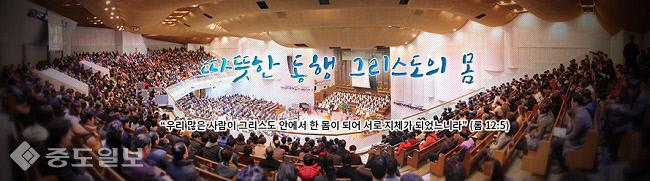 대전대흥침례교회