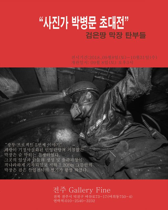 박병문 초대전