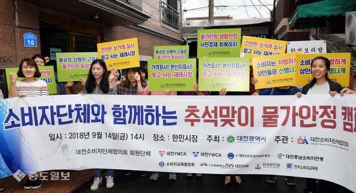 20180914-추석맞이 물가안정 캠페인