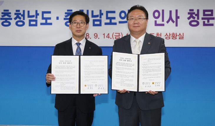 180914_도-도의회인사청문협약 (1)