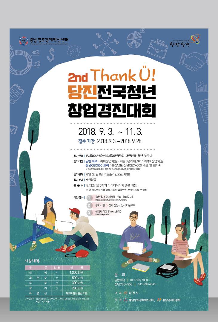 사본 -전국청년창업경진대회 포스터