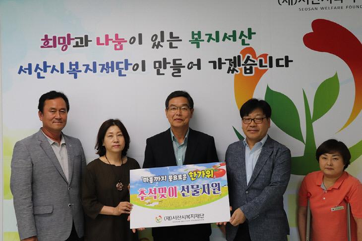 (서산) 0914 복지재단 저소득층에 명절선물 지원