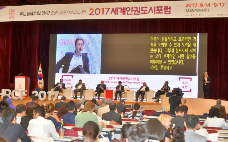 광주세계인권도시포럼_2017년 오프닝라운드테이블 회의