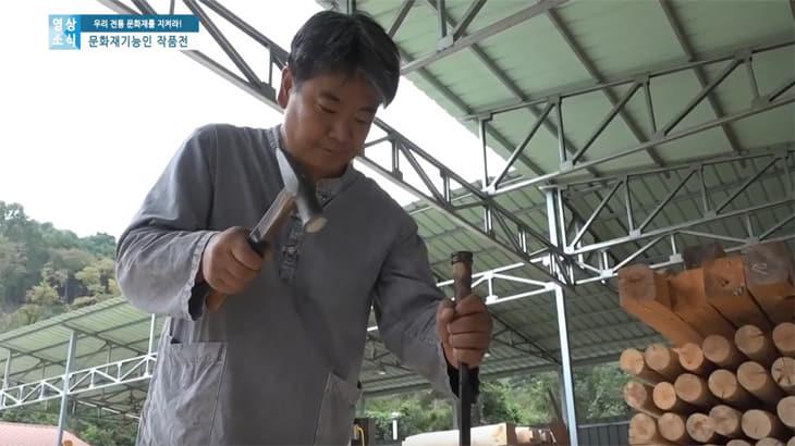 '우리 전통 문화재를 지켜라'충남·대전지회 문화재기능인들의 작품전 성료!