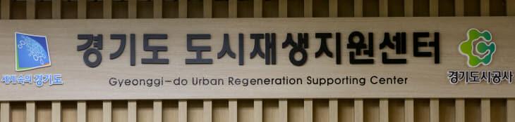 경기도도시재생지원센터-현판사진