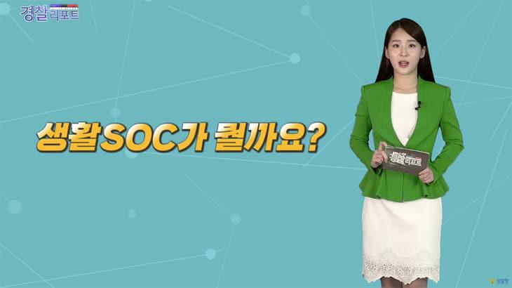 국민 생활 SOC가 뭘까요?-경찰리포트