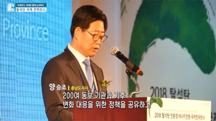 미세먼지 OUT! 탈석탄 친환경 에너지 전환 컨퍼런스 개최!