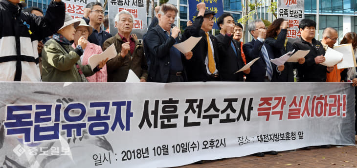 20181010-독립유공자 서훈 전수조사 촉구 기자회견