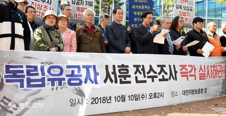 20181010-독립유공자 서훈 전수조사 촉구 기자회견2