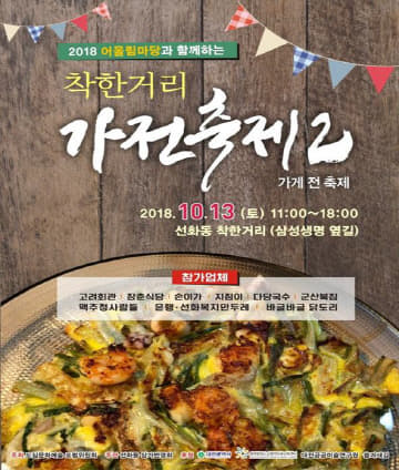 제2회 선화동 착한거리 가전축제 개최_포스터