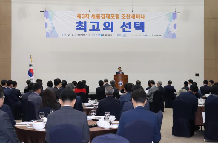 제3차 세종경제포럼_회장
