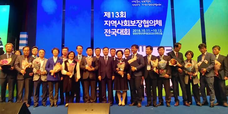 대전시, 지역사회보장계획 시행 평가'최우수' (1)