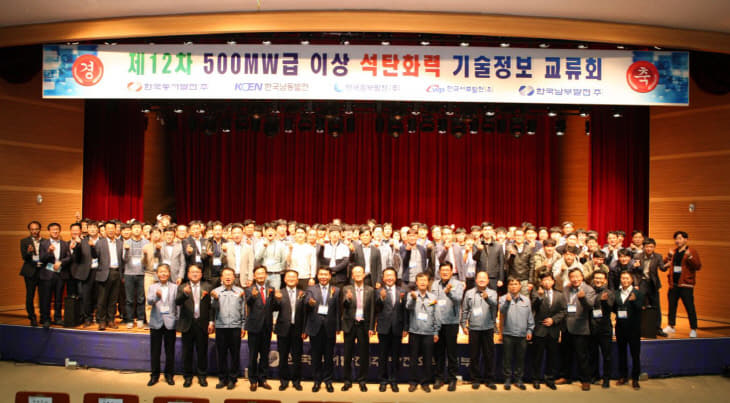 사본 -[당진화력 사진자료] 제12차 석탄화력 기술정보 교류회