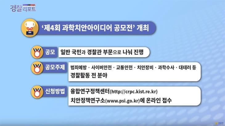제4회 과학치안아이디어 공모전 개최 - 경찰리포트
