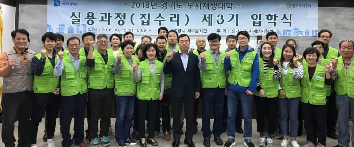20181015월-보도자료-재생대학-입학식_사진