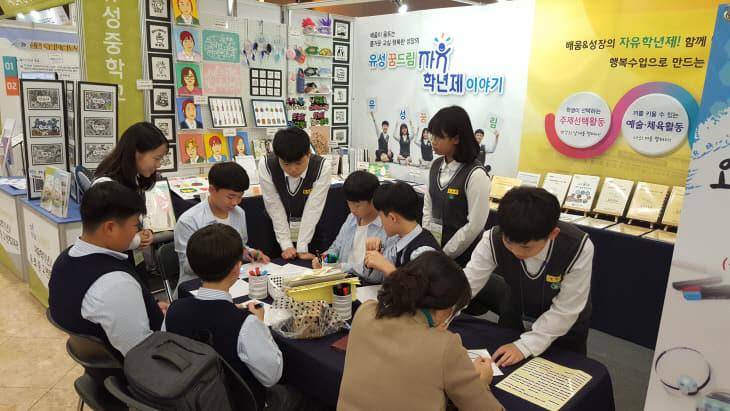 대전미래교육박람회 부스 사진3