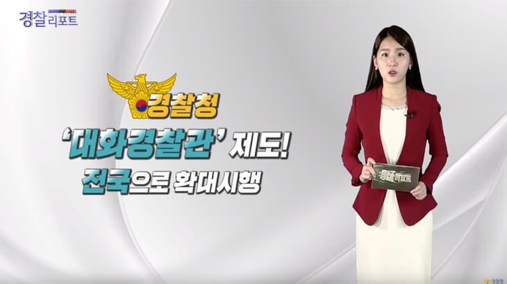 집회시위현장 속'대화경찰관'제도 시행합니다! -경찰리포트
