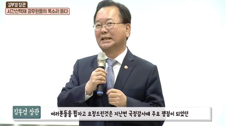 김부겸 장관, 시간선택제 채용공무원들의 목소리 듣다!