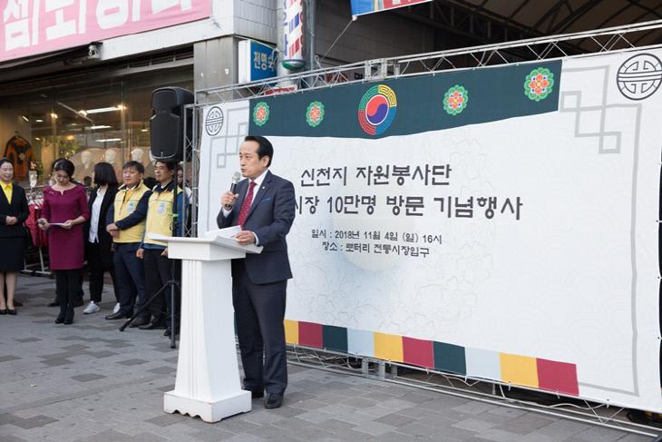 신천지자원봉사단전통시장10만명방문기념행사_보도사진4