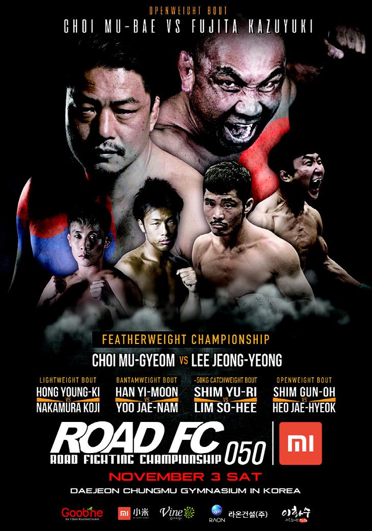 ROAD FC 050 포스터