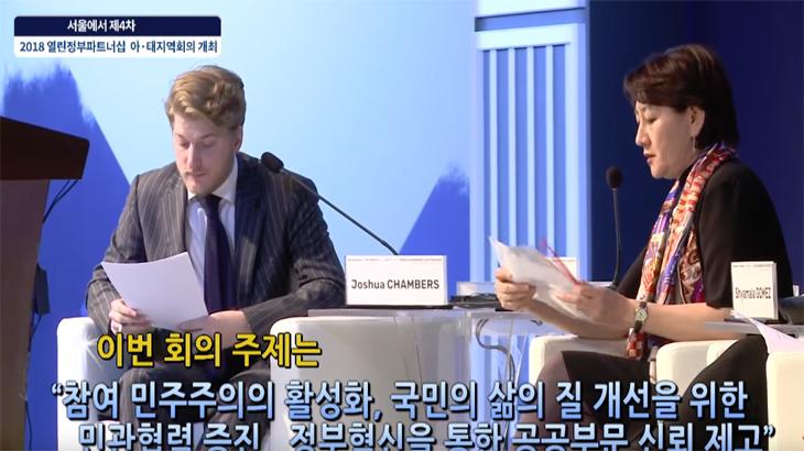 '2018 열린정부 파트너십'아시아-태평양지역 회의 현장!