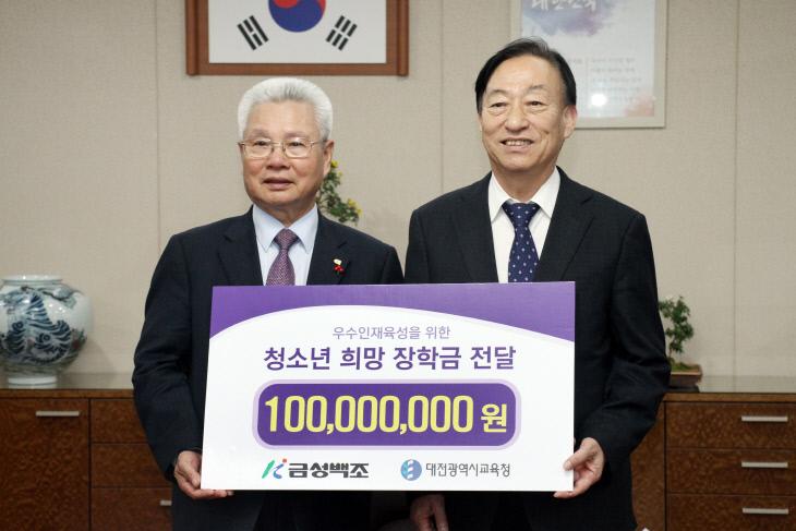 181108 대전시교육청 장학금 1억원 전달식 (1)
