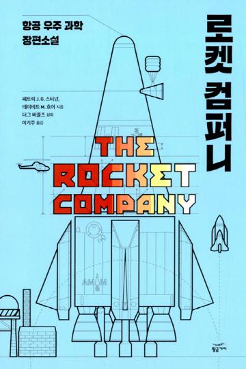로켓컴퍼니