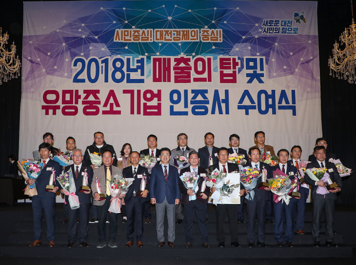 2018 매출의 탑 시상 및 유망 중소기업 인증서 수여식 개최 (2)