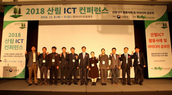사진2. 산림ICT 컨퍼런스