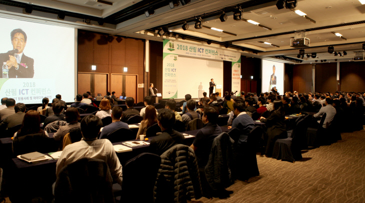 사진1. 산림ICT 컨퍼런스