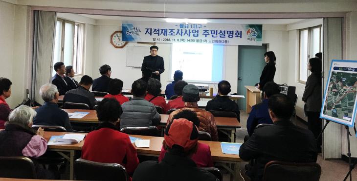 지적재조사사업 성환읍율금리 주민설명회