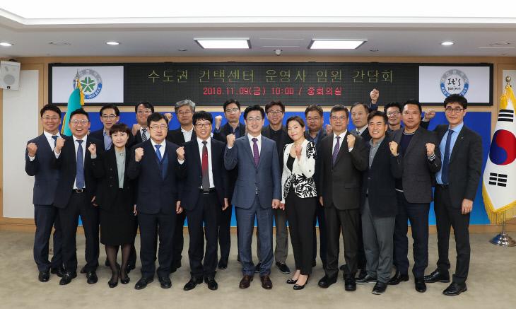 대전시, 수도권 소재 컨택센터 유치 '가속도' (1)