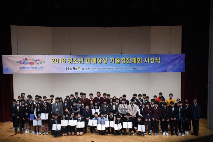 사진2_2018-청소년-미래상상-기술-경진대회-수상자들