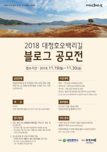 2018 대청호오백리길 블로그공모전 포스터 확정