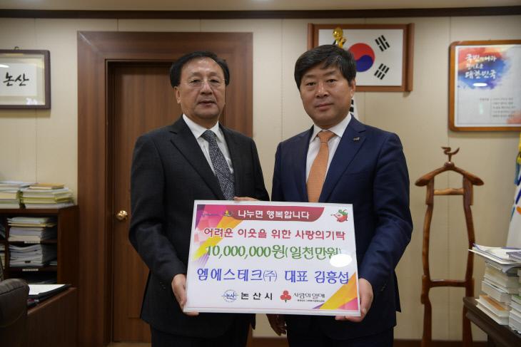 엠에스테크 기탁(좌 김흥섭대표)