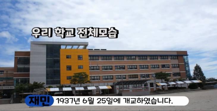[대전교육 UCC 공모전] 초등부문 박재민 '구즉초, 그것이 알고싶다'