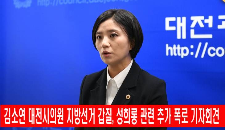 김소연 의원 지방선거 갑질, 성희롱 추가 폭로 기자회견
