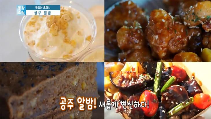 오늘의 맛있는 초희's 달달한 알밤의 무한변신은 무죄!!!