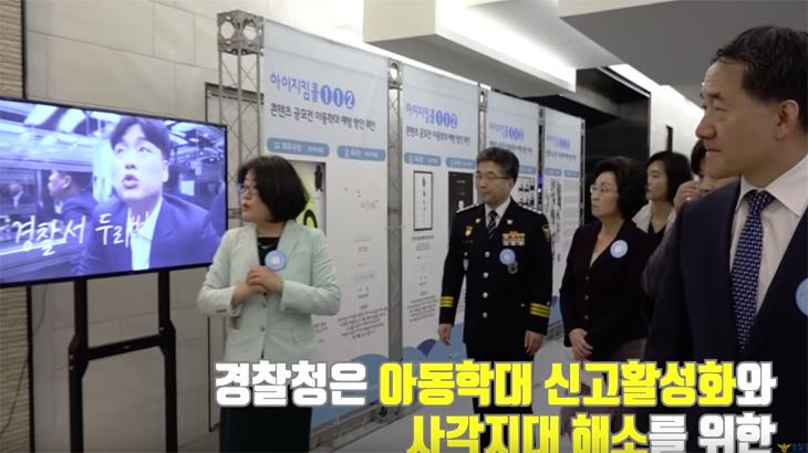 제12회 아동학대 예방의 날 기념행사 영상