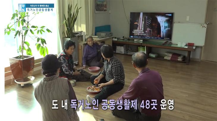 가족같은 분위기! 충남 홍성군 내남마을의 독거노인 공동생활제