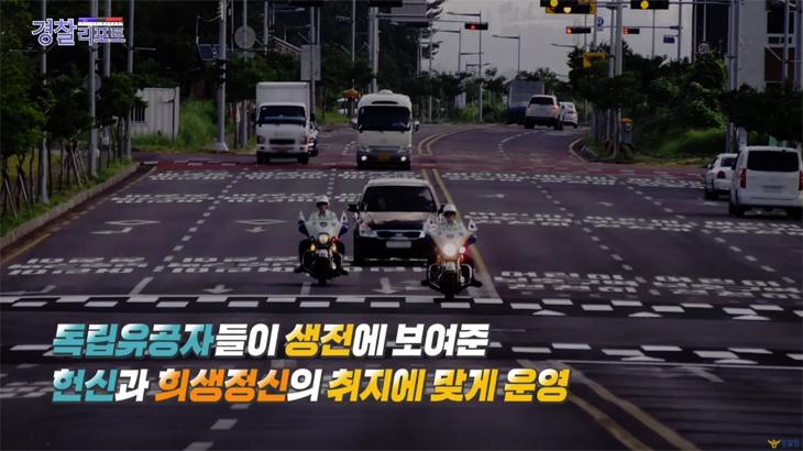 경찰청, 독립유공자 장례 의전 시 운구행렬 전 구간 에스코트 한다 - 경찰리포트