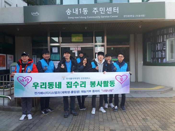 한국폴리텍대학 봉사동아리 '너랑나랑', 집수리 재능기부