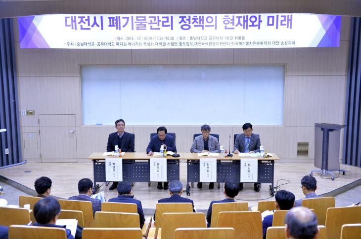 대전시페기물토론회 장인평 국장 포함1
