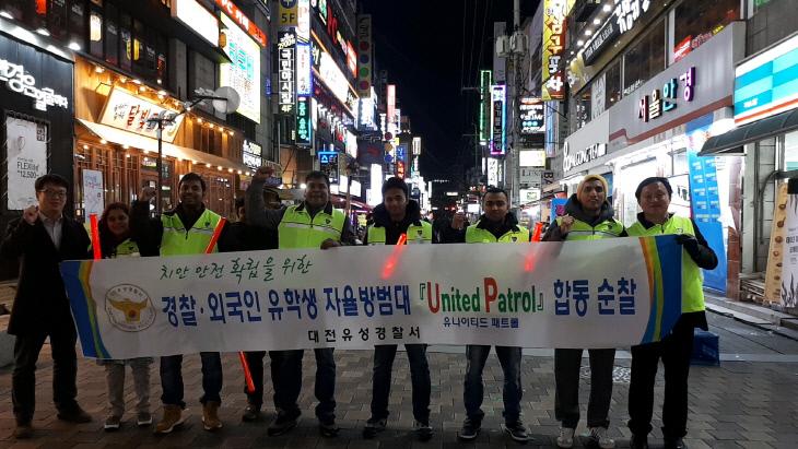 유성경찰서, 연말연시 외국인 자율방범대 합동 순찰