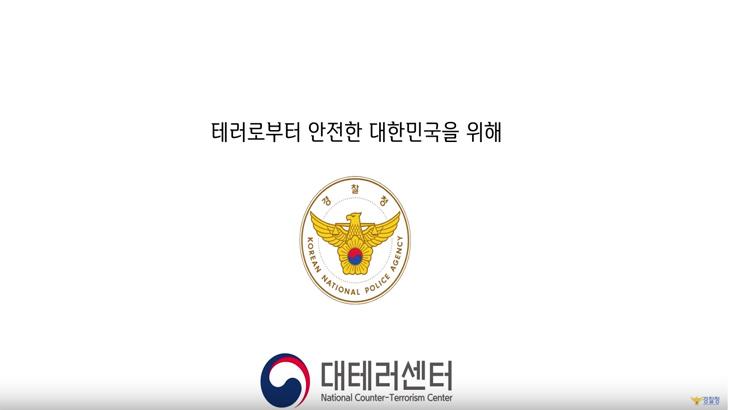 '2018 테러예방 공모전 우수상 수상작'30초 만에 보는 테러 발생 시 행동요령