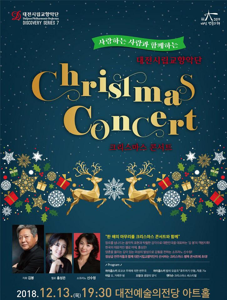 대전시향, '크리스마스 콘서트'_포스터